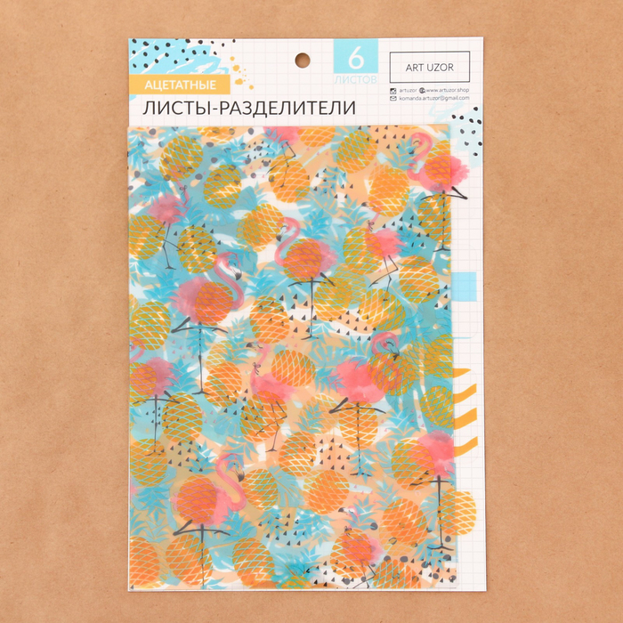 Набор ацетатных разделителей для планера «Тропики», 16 × 25 см, 6 листов