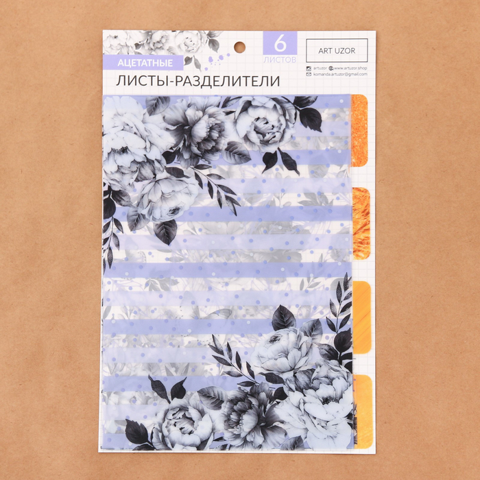 Набор ацетатных разделителей для планера «Лиловое золото», 16 × 25 см, 6 листов