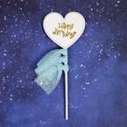 Топпер «С Днём Рождения», сердце с лентами, цвет голубой