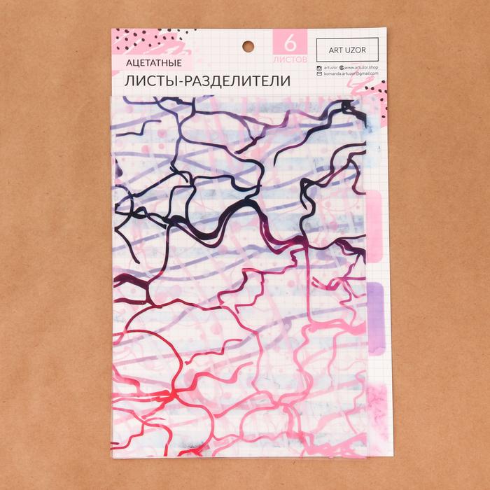 Набор ацетатных разделителей для планера «Мрамор», 16 × 25 см, 6 листов