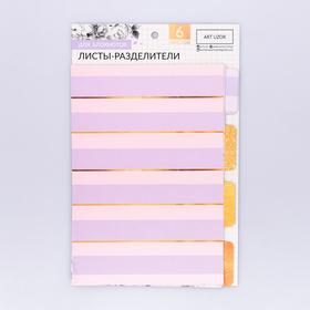Набор картонных разделителей для планера «Лиловое золото», 16 × 25, 6 листов
