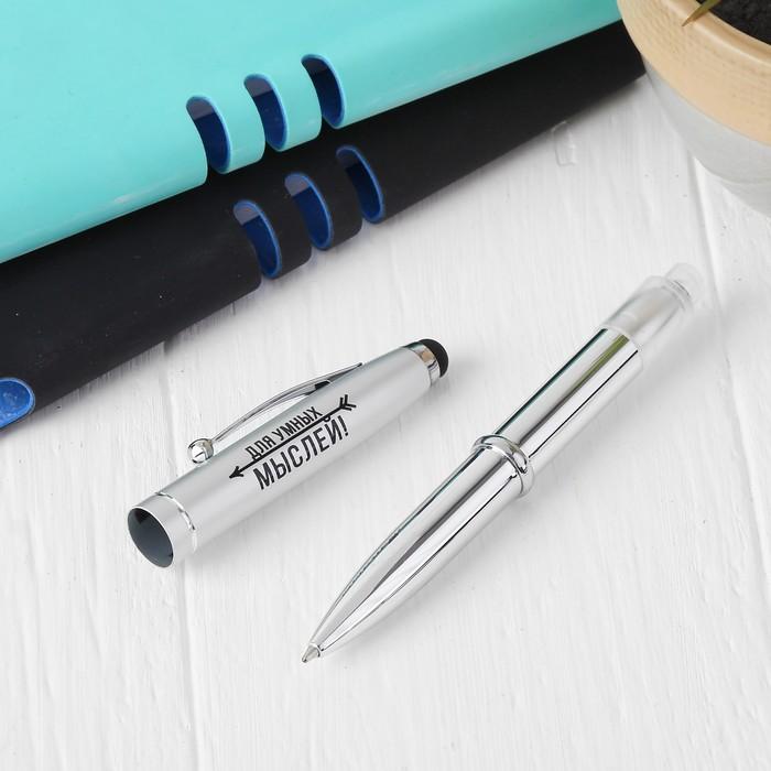 """Ручка, фонарик """"Для умных мыслей"""" цвет серебро"""