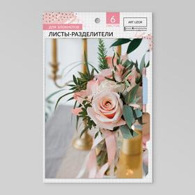 Cardboard dividers for planner set Photos, 16 × 25 × 0.3 cm