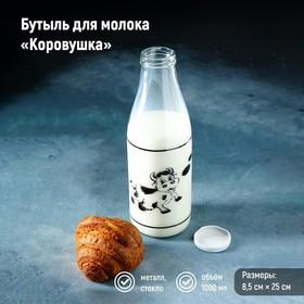 "Bottle of milk 1 liter of ""Cow"""