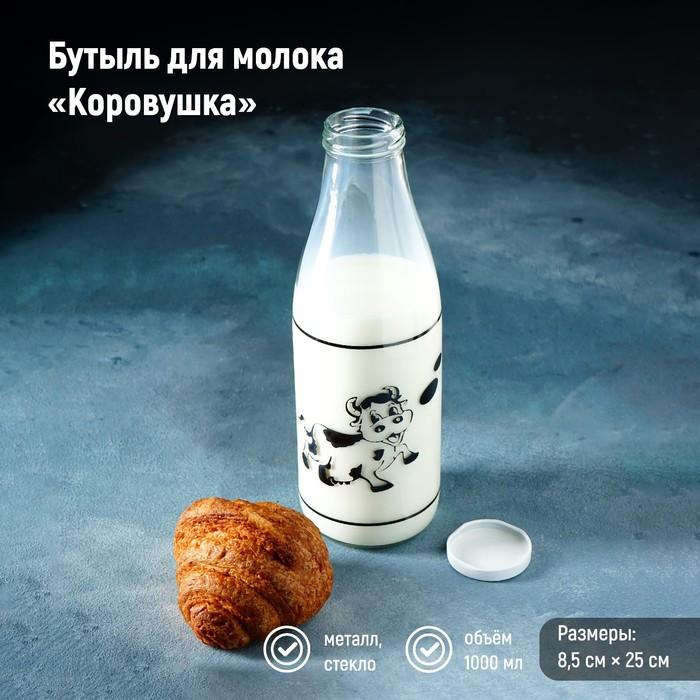 """Бутыль для молока 1 л """"Коровушка"""""""