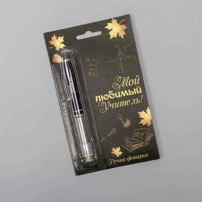"""Ручка, фонарик """"Лучший учитель"""" цвет черный"""
