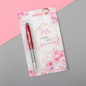 Ручка фонарик «Самой прекрасной», цвет красный