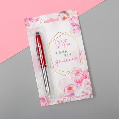 Ручка-фонарик «Самой прекрасной», цвет красный