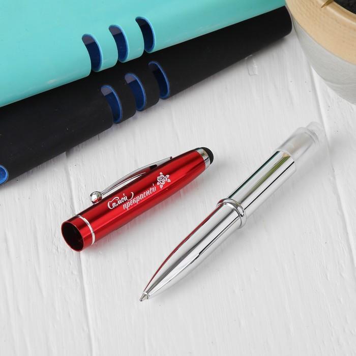 """Ручка, фонарик """"Самой прекрасной"""" цвет красный"""