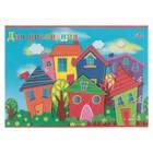 Тетрадь для рисования A4, 8 листов на скрепке «Городок», бумажная обложка, блок 80 г/м²