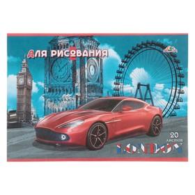 Тетрадь для рисунков А4, 20 листов «Красный автомобиль» бумажная обложка бл, 80 г/м2