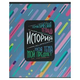 Тетрадь предметная «Моя тема», 40 листов в клетку «История», мелованный картон, ВД-лак, со справочными материалами