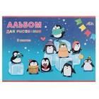 Альбом для рисования A4, 8 листов на скрепке «Праздник пингвинят», бумажная обложка, блок 100 г/м²