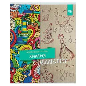 Тетрадь предметная 48 листов клетка «Химия», обложка мелованный картон, выборочный лак, со справочным материалом