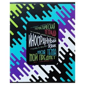 Тетрадь предметная «Моя тема», 40 листов в клетку «Иностранный язык», мелованный картон, ВД-лак, со справочными материалами