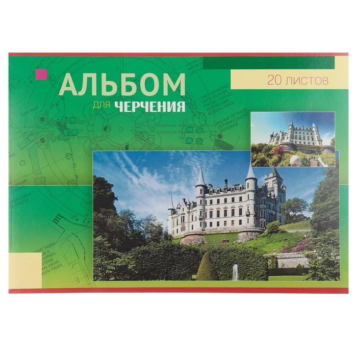 Альбом для черчения А4, 20 листов на скрепке «Замок», обложка мелованный картон, блок 140 г/м²