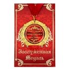 "Медаль на открытке ""Спортсменка, комсомолка, красавица"""