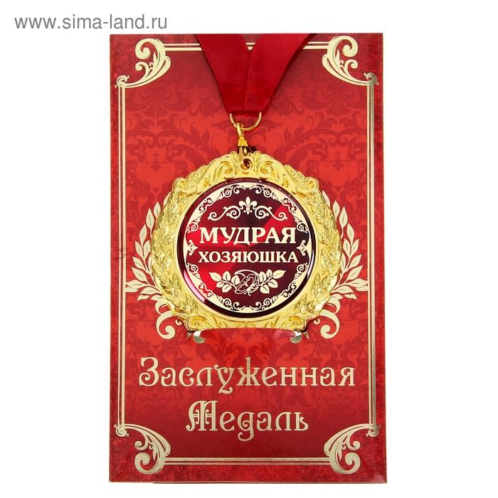"""Медаль в подарочной открытке """"Мудрая хозяюшка"""""""