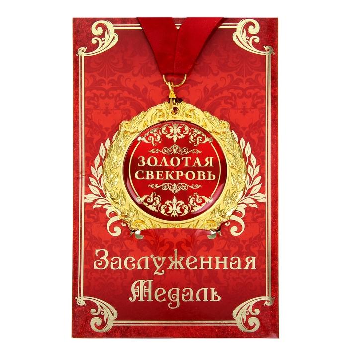 """Медаль на открытке """"Золотая свекровь"""""""