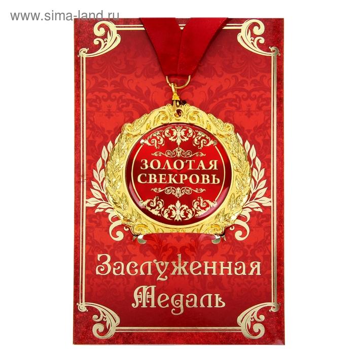"""Медаль """"Золотая свекровь"""" в подарочной открытке"""