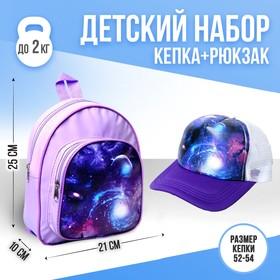 Рюкзак «Космос», кепка, 54-58 см