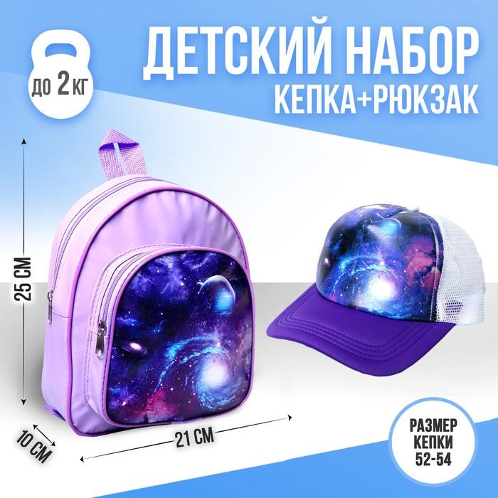 Рюкзак «Космос», кепка, 54-58 см - фото 468864