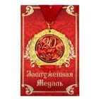 """Медаль на открытке """"20 лет"""""""