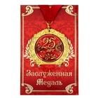 """Медаль на открытке """"25 лет"""""""
