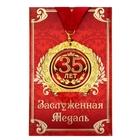 """Медаль на открытке """"35 лет"""""""