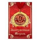 """Медаль на открытке """"40 лет"""""""