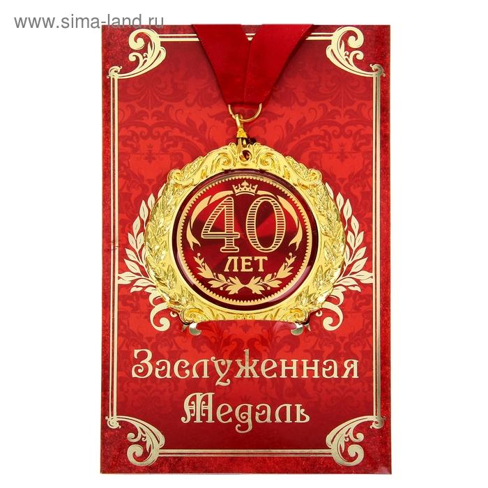 """Медаль """"40 лет"""" в подарочной открытке"""