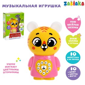 Музыкальная игрушка «Любимый дружок Тигрёнок», поёт песни, рассказывает сказки, ушки мигают цветными огоньками