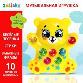 Музыкальная игрушка «Медвежонок», световые и звуковые эффекты в наличии