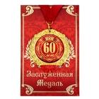 """Медаль """"60 лет"""" в подарочной открытке"""