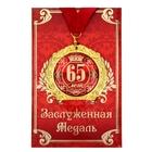 """Медаль на открытке """"65 лет"""" на открытке"""