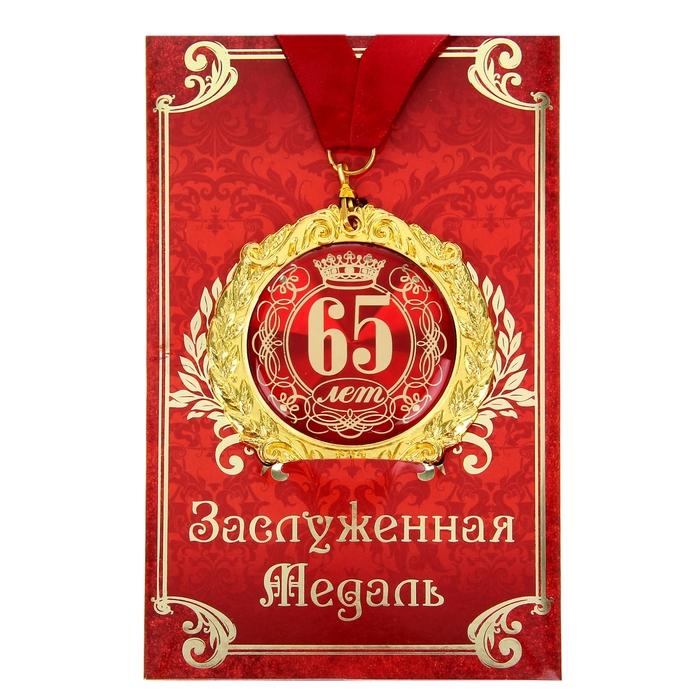 """Медаль на открытке """"65 лет"""" на открытке - фото 797585815"""