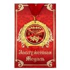"""Медаль на открытке """"За успехи в учебе"""""""