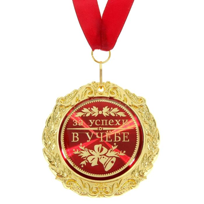 Поздравление за отличен успех