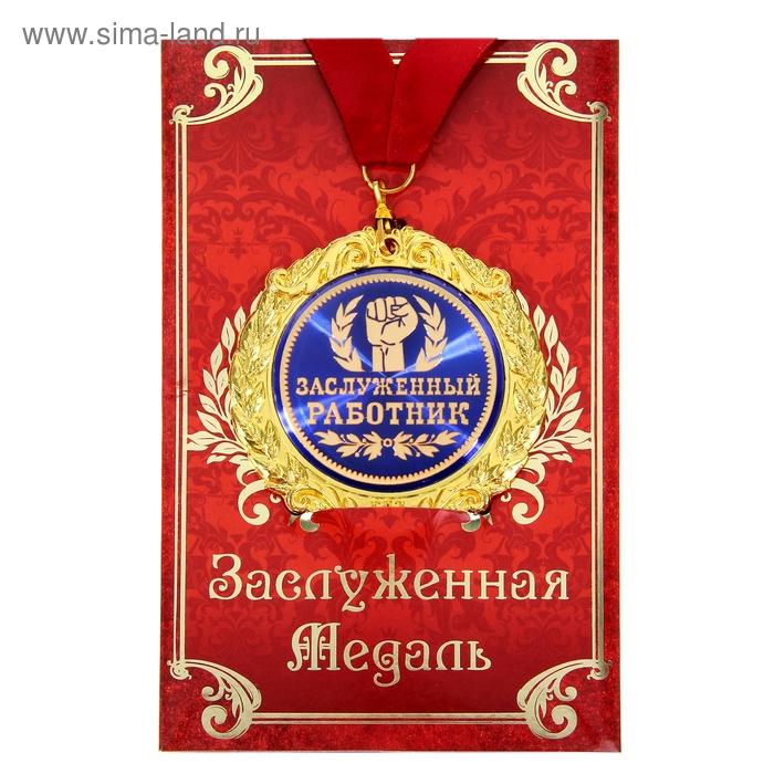 """Медаль в подарочной открытке """"Заслуженный работник"""""""