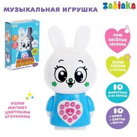 Музыкальная игрушка «Любимый дружок Зайчик», поёт песни, рассказывает сказки, ушки мигают цветными огоньками, цвет голубой