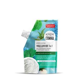Крем-скраб для ног «Крем-глина Народные рецепты» Уход 3 в 1, 50 мл.