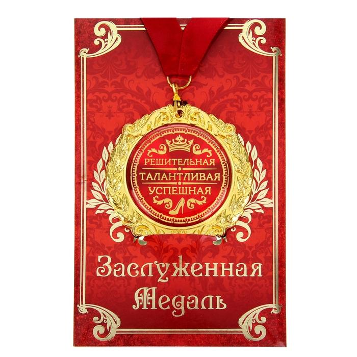 """Медаль на открытке """"Решительная талантливая успешная"""""""