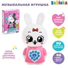 Музыкальная игрушка «Любимый дружок Зайчик», поёт песни, рассказывает сказки, ушки мигают цветными огоньками, цвет розовый