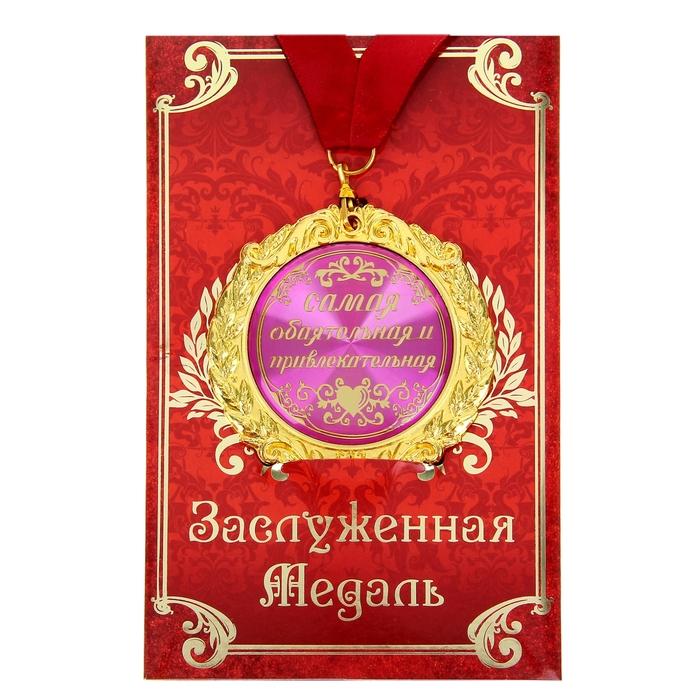 """Медаль на открытке """"Самая обаятельная и привлекательная"""""""