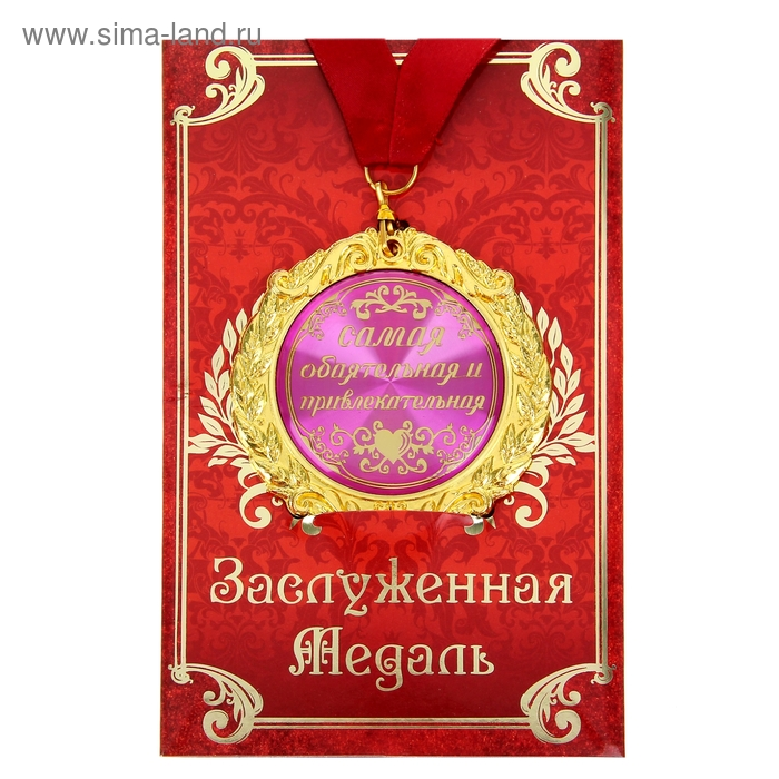 """Медаль в подарочной открытке """"Самая обаятельная и привлекательная"""""""