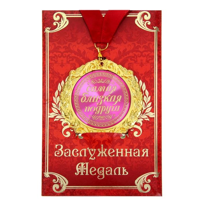 """Медаль на открытке """"Самая близкая подруга"""""""