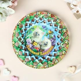 """Тарелка конфетница """"Любимой бабушке"""", 19,5×19,5см"""