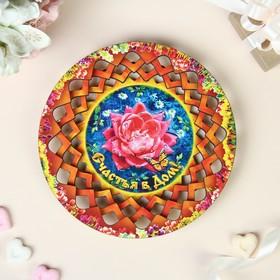 """Тарелка конфетница """"Счастья в дом"""", 19,5х19,5 см"""