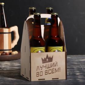 """Ящик под пиво """"Лучший во всем!"""""""