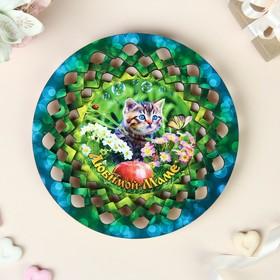 "Тарелка конфетница ""Любимой маме"", 19,5х19,5 см"